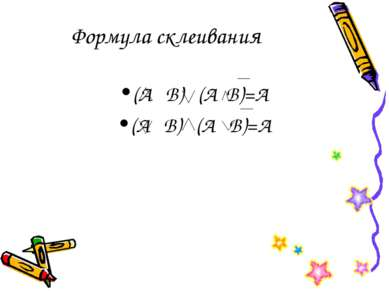 Формула склеивания (А В) (А В)=А (А В) (А В)=А