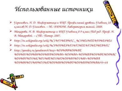 Использованные источники Угринович, Н. Д. Информатика и ИКТ. Профильный урове...