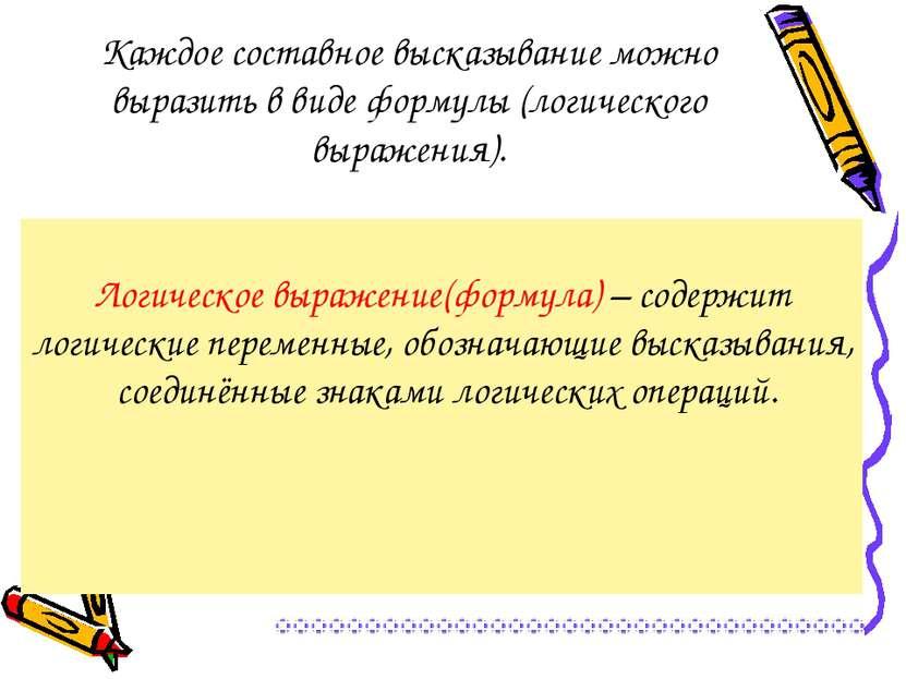 Каждое составное высказывание можно выразить в виде формулы (логического выра...