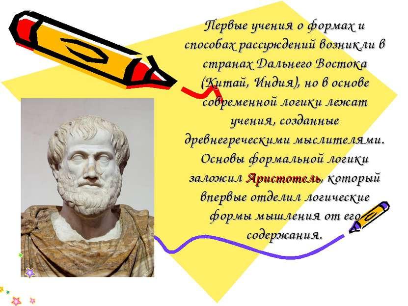 Первые учения о формах и способах рассуждений возникли в странах Дальнего Вос...