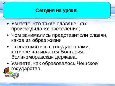 Узнаете, кто такие славяне, как происходило их расселение; Чем занимались пре...