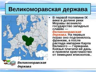 Великоморавская держава В первой половине IX века в долине реки Моравы возник...