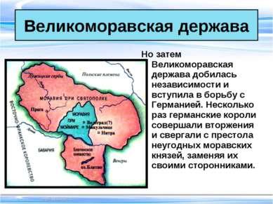 Великоморавская держава Но затем Великоморавская держава добилась независимос...