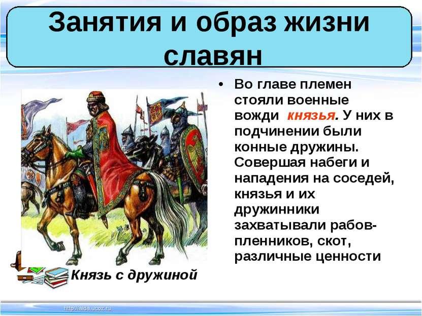 Во главе племен стояли военные вожди князья. У них в подчинении были конные д...