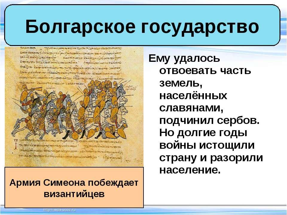 Ему удалось отвоевать часть земель, населённых славянами, подчинил сербов. Но...