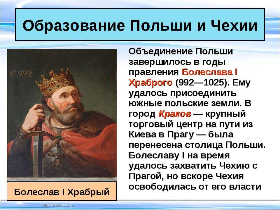 Образование Польши и Чехии Объединение Польши завершилось в годы правления Бо...