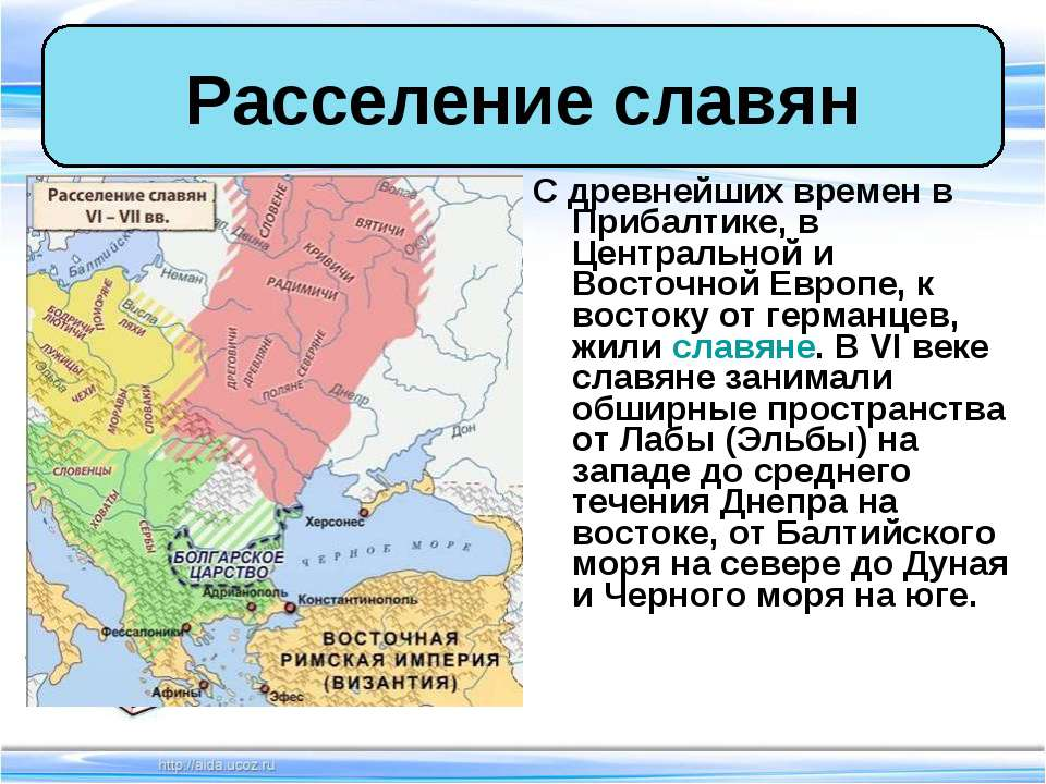 С древнейших времен в Прибалтике, в Центральной и Восточной Европе, к востоку...