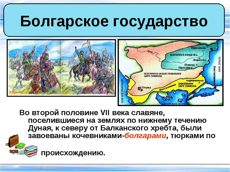 Во второй половине VII века славяне, поселившиеся на землях по нижнему течени...