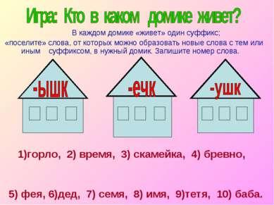 В каждом домике «живет» один суффикс; «поселите» слова, от которых можно обра...