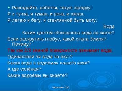 Корниенко О.Ю. Разгадайте, ребятки, такую загадку: Я и тучка, и туман, и река...