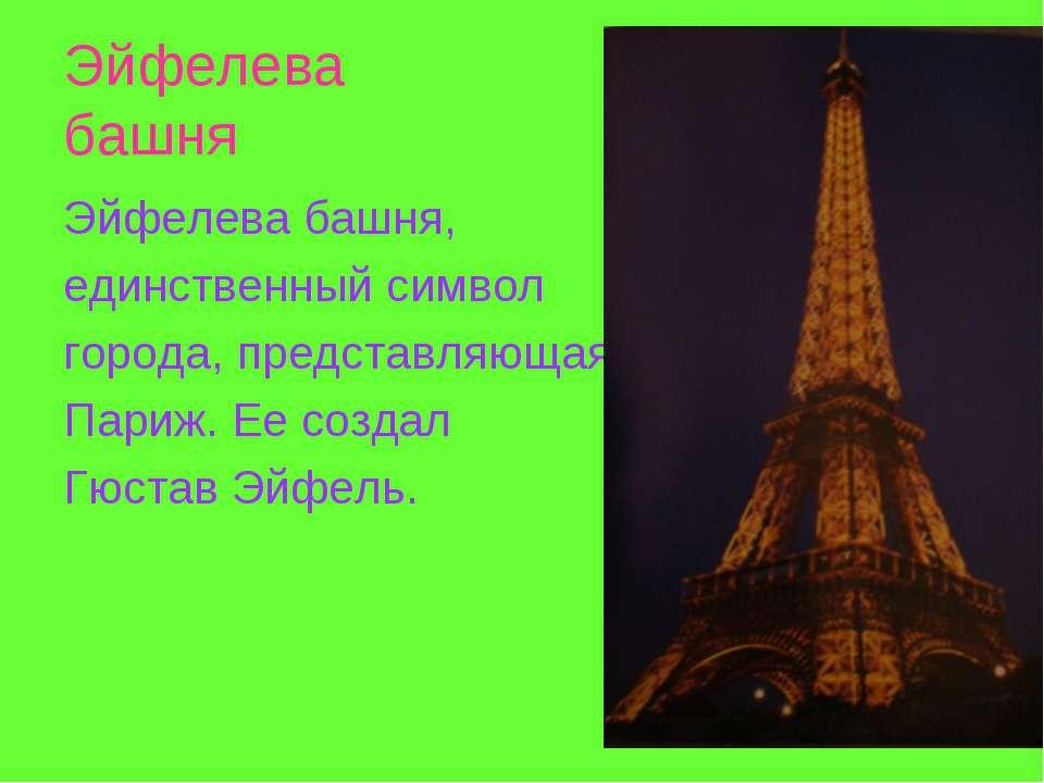 Эйфелева башня Эйфелева башня, единственный символ города, представляющая Пар...