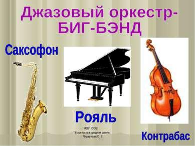 МОУ СОШ Уршельская средняя школа Чиркунова О. В.