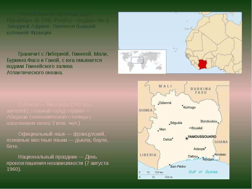 Респу блика Кот-д'Ивуа р (фр. République de Côte d'Ivoire) - государство в За...