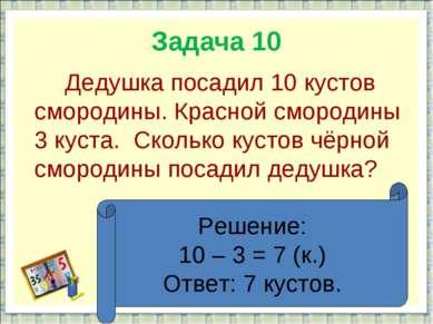 Задача 10 Дедушка посадил 10 кустов смородины. Красной смородины 3 куста. Ско...