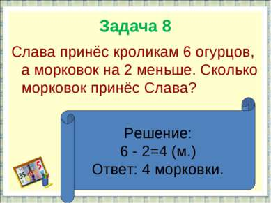 Задача 8 Слава принёс кроликам 6 огурцов, а морковок на 2 меньше. Сколько мор...