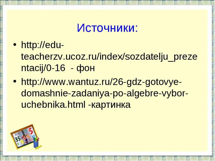 Источники: http://edu-teacherzv.ucoz.ru/index/sozdatelju_prezentacij/0-16 - ф...