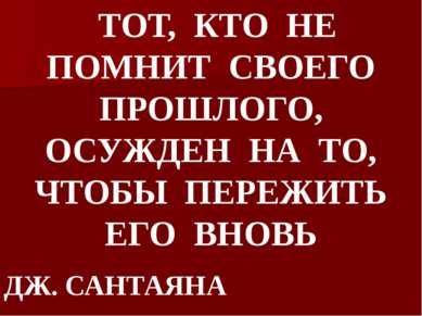ТОТ, КТО НЕ ПОМНИТ СВОЕГО ПРОШЛОГО, ОСУЖДЕН НА ТО, ЧТОБЫ ПЕРЕЖИТЬ ЕГО ВНОВЬ Д...