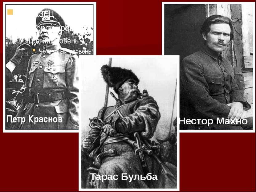 Петр Краснов Нестор Махно Тарас Бульба