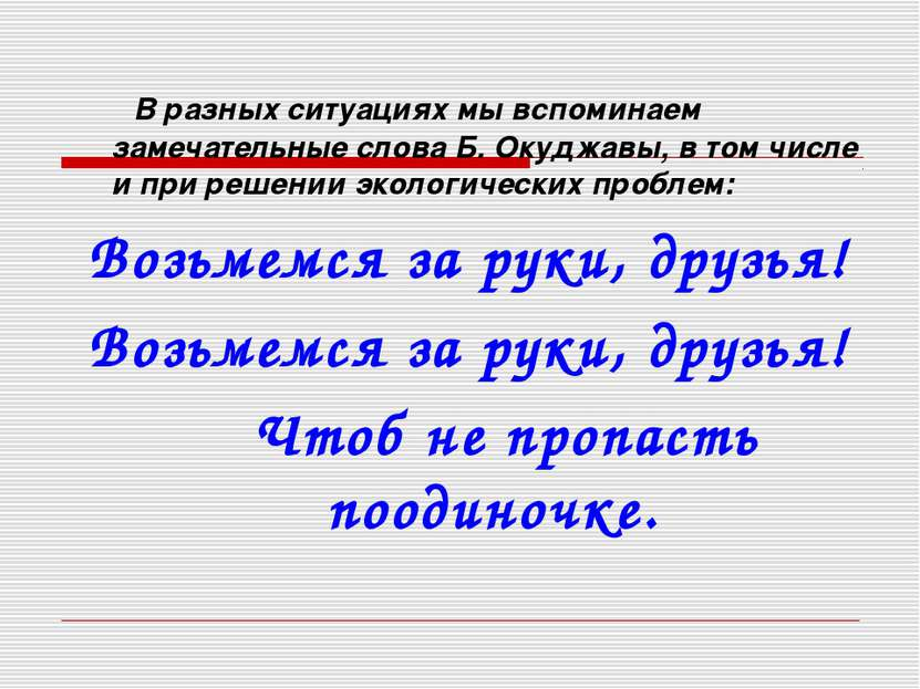 В разных ситуациях мы вспоминаем замечательные слова Б. Окуджавы, в том числе...