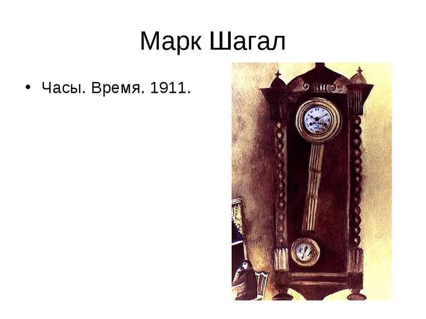 Марк Шагал Часы. Время. 1911.