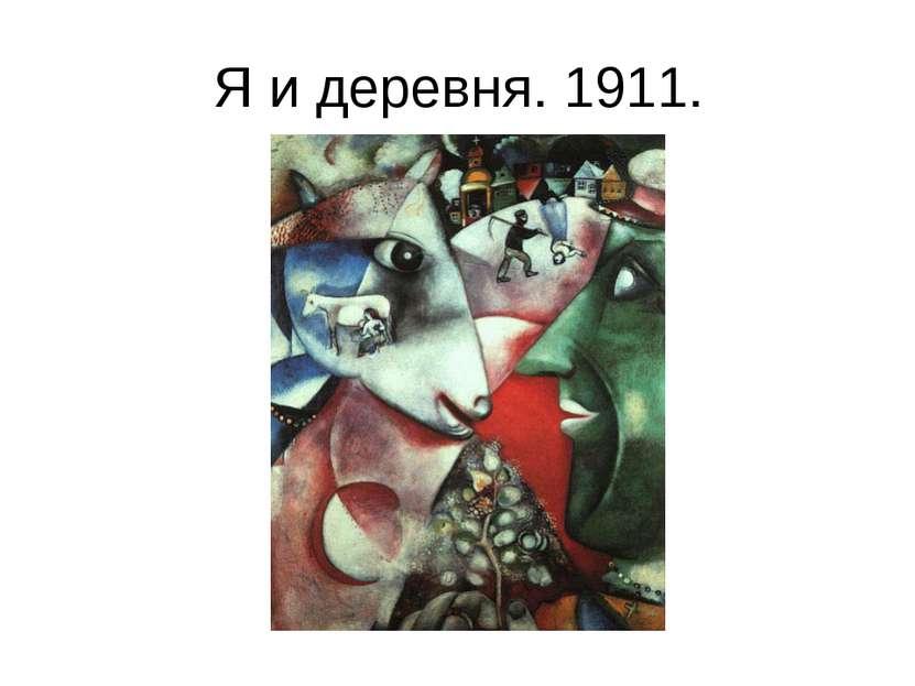 Я и деревня. 1911.