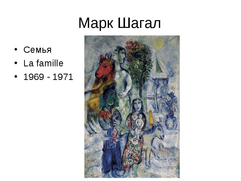 Марк Шагал Семья La famille 1969 - 1971