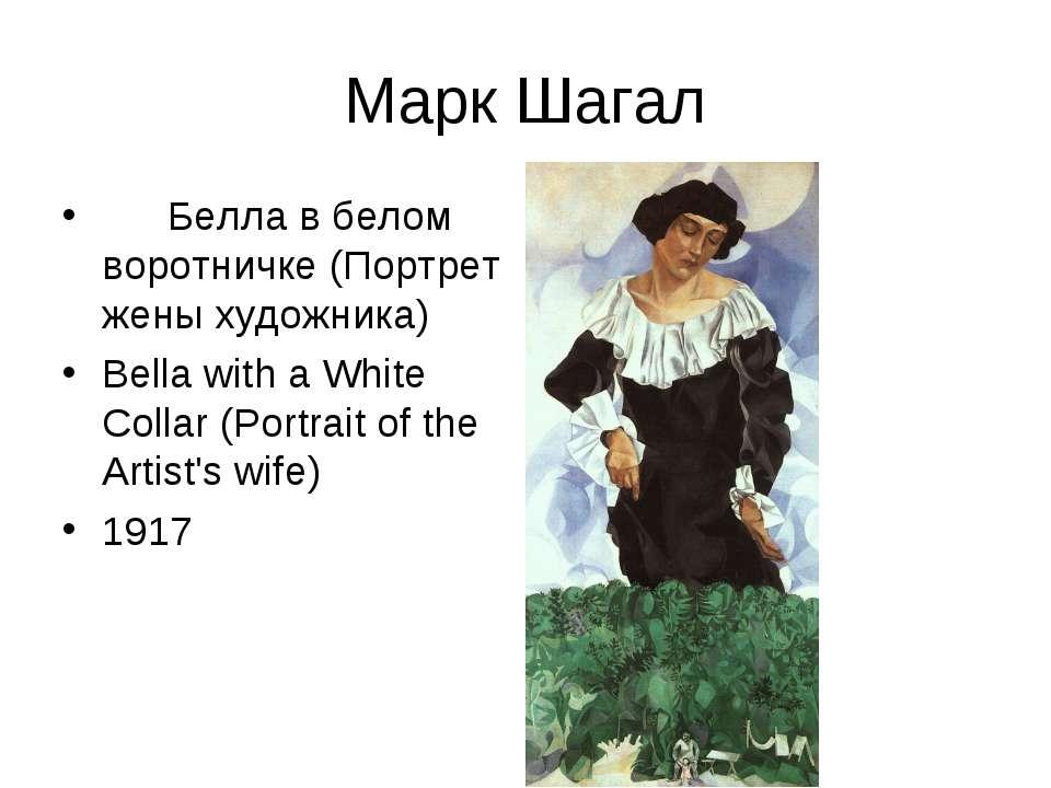 Марк Шагал Белла в белом воротничке (Портрет жены художника) Bella with a Whi...