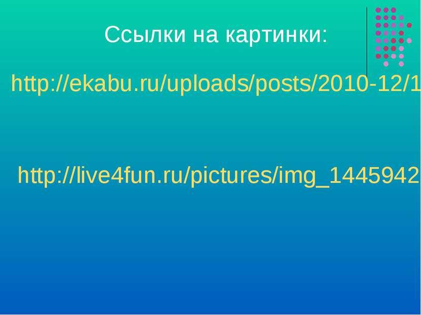 http://ekabu.ru/uploads/posts/2010-12/1291271591_10.jpg http://live4fun.ru/pi...