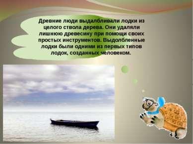 Древние люди выдалбливали лодки из целого ствола дерева. Они удаляли лишнюю д...