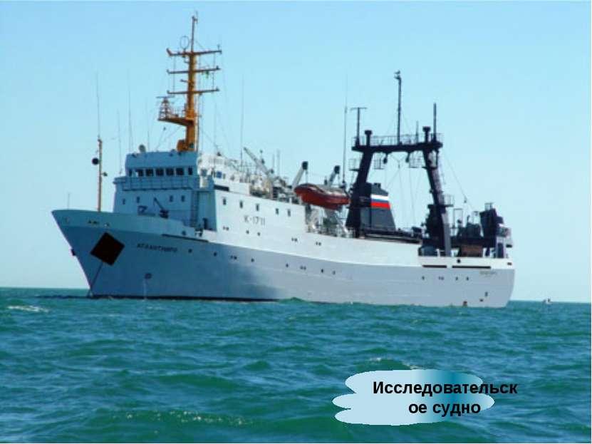Исследовательское судно