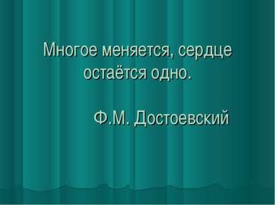 Многое меняется, сердце остаётся одно. Ф.М. Достоевский