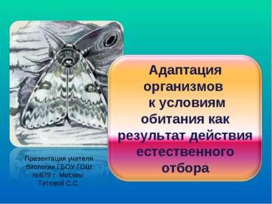 Презентация учителя биологии ГБОУ ГОШ №879 г. Москвы Титовой С.С.