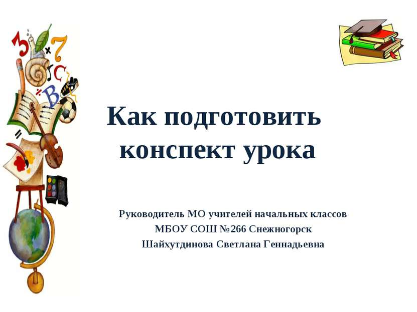 Как подготовить конспект урока Руководитель МО учителей начальных классов МБО...