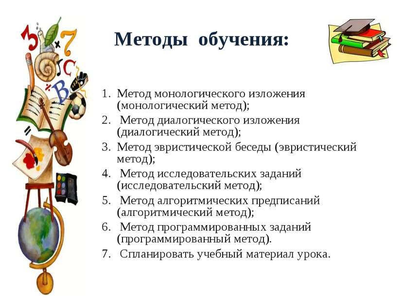 Методы обучения:  Метод монологического изложения (монологический метод); Ме...