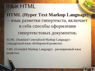 Язык HTML HTML (Hyper Text Markup Language) – язык разметки гипертекста, вклю...