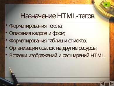 Назначение HTML-тегов Форматирования текста; Описания кадров и форм; Форматир...