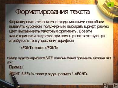 Форматирования текста Форматировать текст можно традиционными способами: выде...