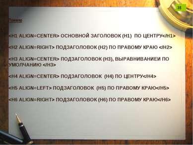 Пример ОСНОВНОЙ ЗАГОЛОВОК (H1) ПО ЦЕНТРУ ПОДЗАГОЛОВОК (Н2) ПО ПРАВОМУ КРАЮ ПО...