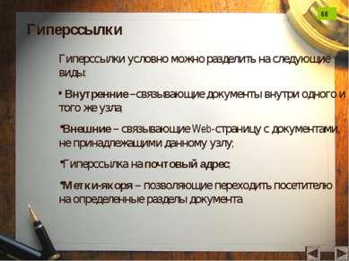 Гиперссылки Гиперссылки условно можно разделить на следующие виды: Внутренние...