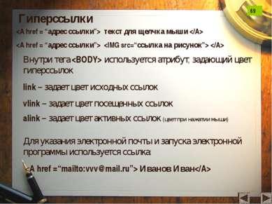 Гиперссылки текст для щелчка мыши Внутри тега используется атрибут, задающий ...