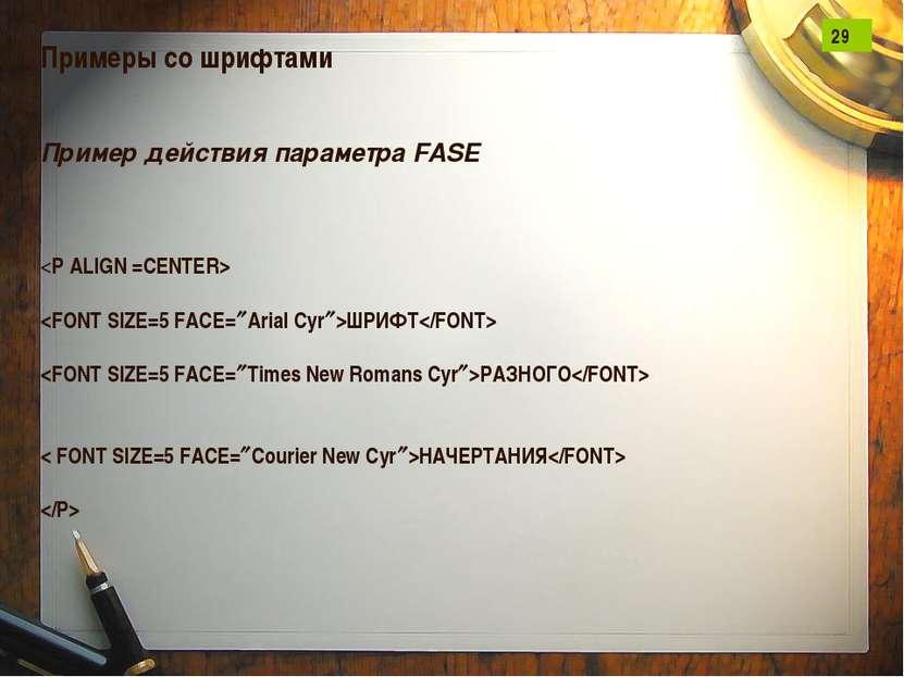 Примеры со шрифтами Пример действия параметра FASE ШРИФТ РАЗНОГО < FONT SIZE=...