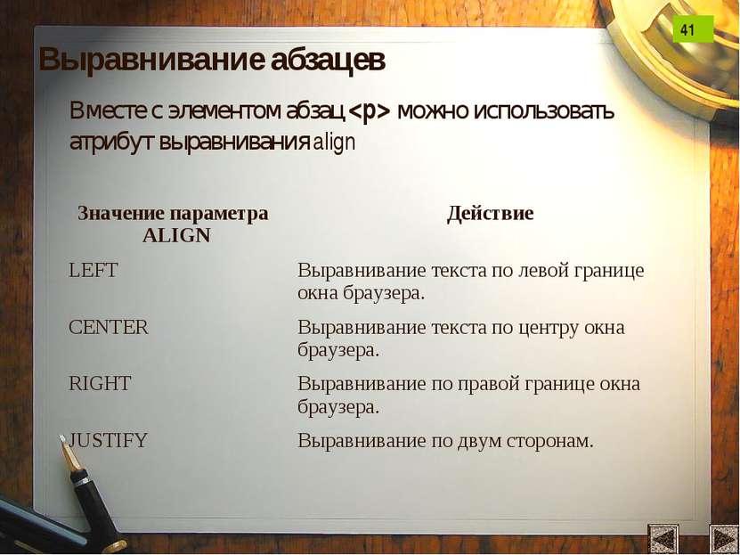 Выравнивание абзацев Вместе с элементом абзац можно использовать атрибут выра...