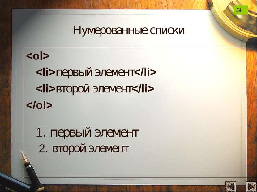 Нумерованные списки первый элемент второй элемент 1. первый элемент 2. второй...