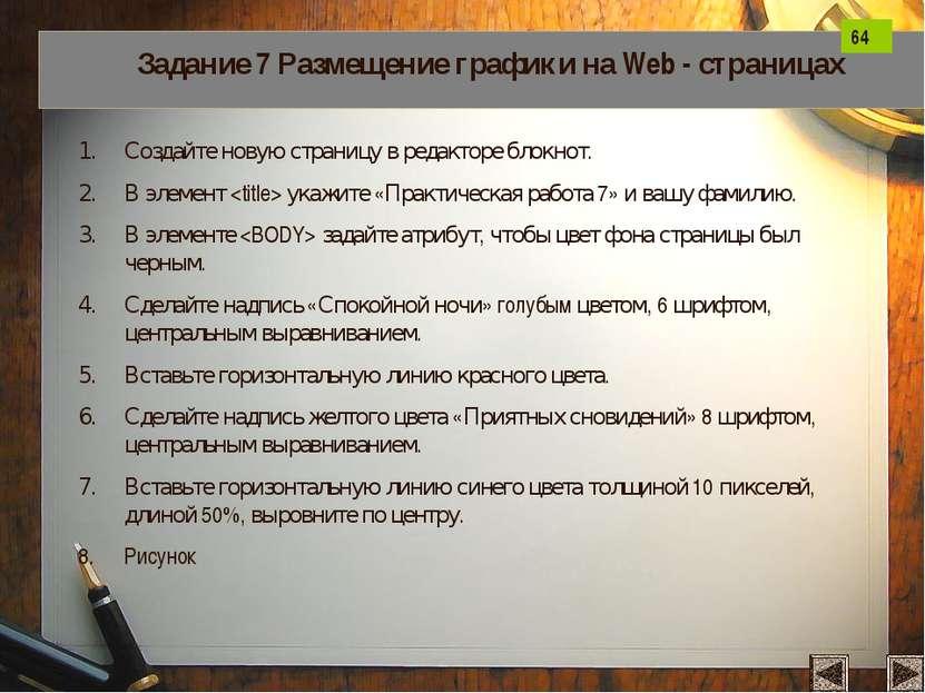 Задание 7 Размещение графики на Web - страницах Создайте новую страницу в ред...
