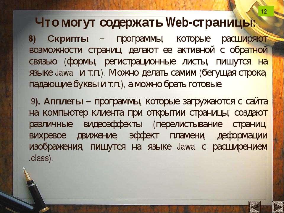 8) Скрипты – программы, которые расширяют возможности страниц, делают ее акти...