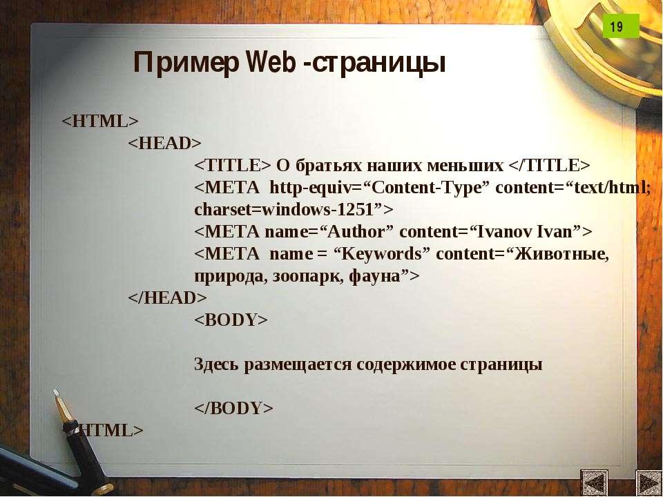 Пример Web -страницы О братьях наших меньших Здесь размещается содержимое стр...