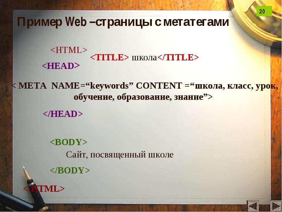 """школа Сайт, посвященный школе < META NAME=""""keywords"""" CONTENT =""""школа, класс, ..."""