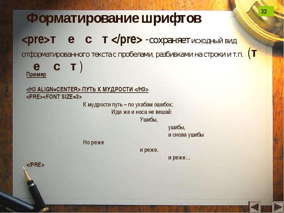 т е с т -сохраняет исходный вид отформатированного текста с пробелами, разбив...