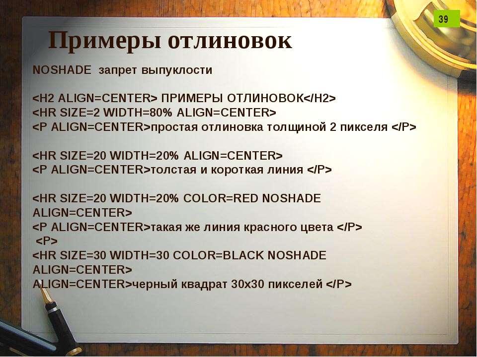 NOSHADE запрет выпуклости ПРИМЕРЫ ОТЛИНОВОК простая отлиновка толщиной 2 пикс...