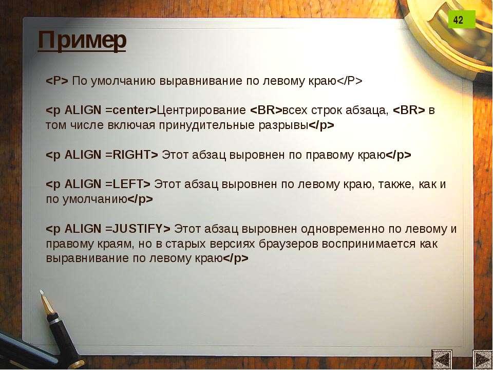По умолчанию выравнивание по левому краю Центрирование всех строк абзаца, в т...